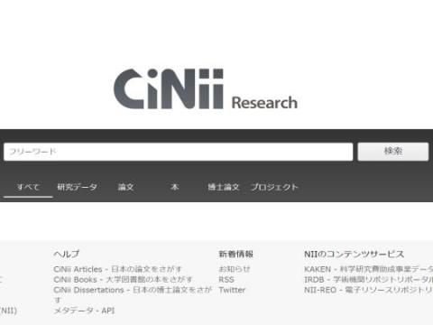 CiNii Researchトップページ