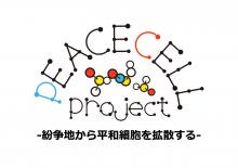 Peace Cell Project ロゴ